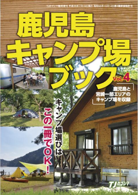 鹿児島キャンプ場ブック vol.4
