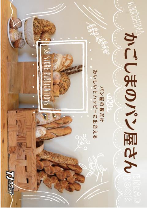 かごしまのパン屋さん