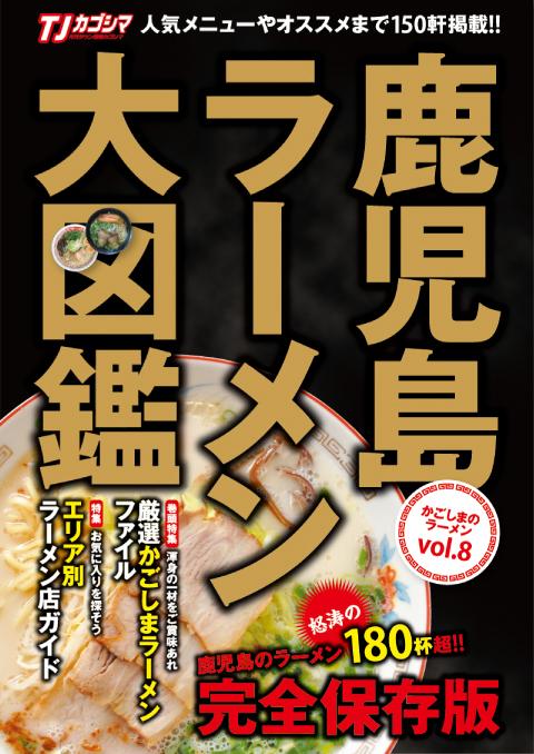 鹿児島ラーメン大図鑑