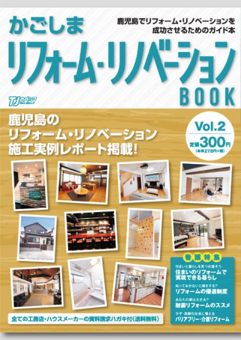 かごしまリフォーム・リノベーションBOOK
