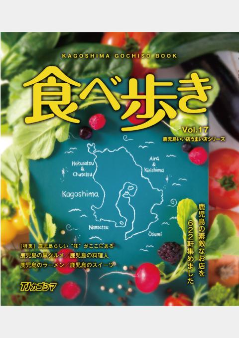 食べ歩き vol.17(かごしま いい店うまい店 シリーズ)