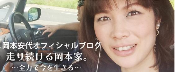岡本安代ブログ