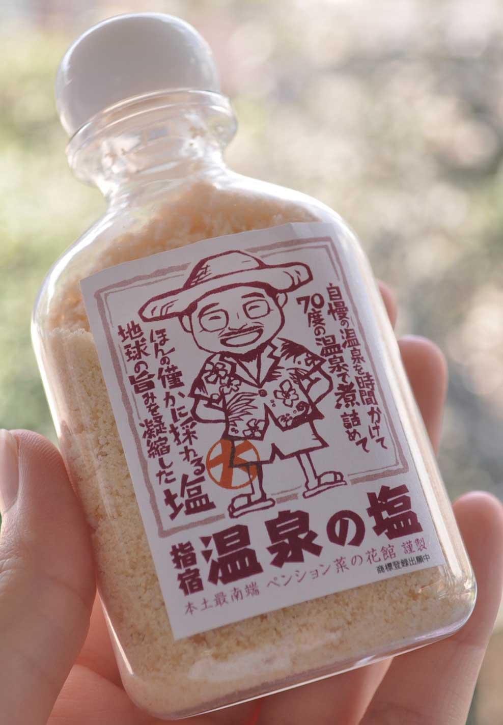カゴプラ塩