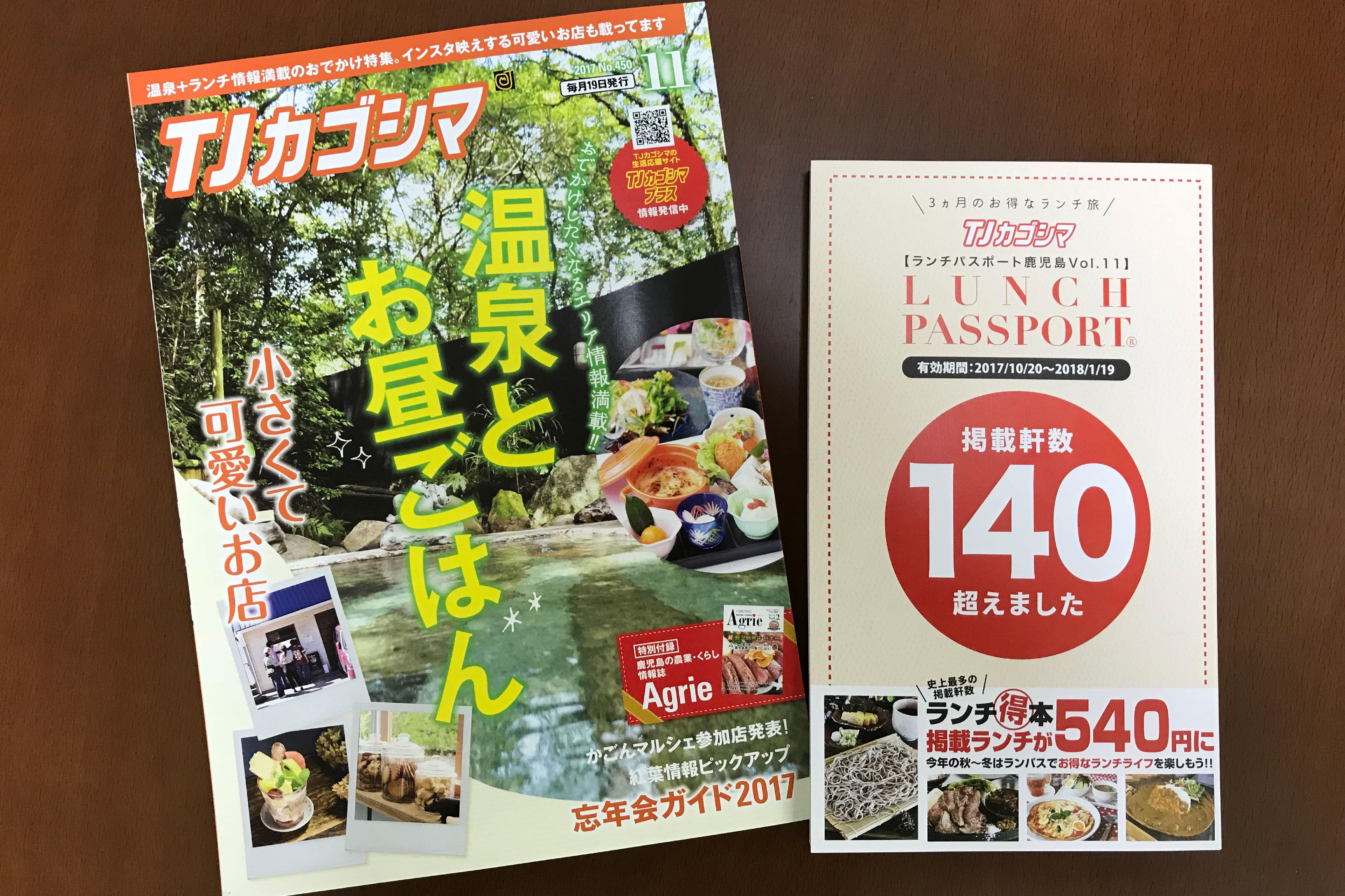 TJカゴシマ11月号&ランチパスポート第11弾、好評発売中!