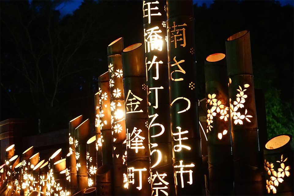 金峰2000年橋竹とうろう祭り