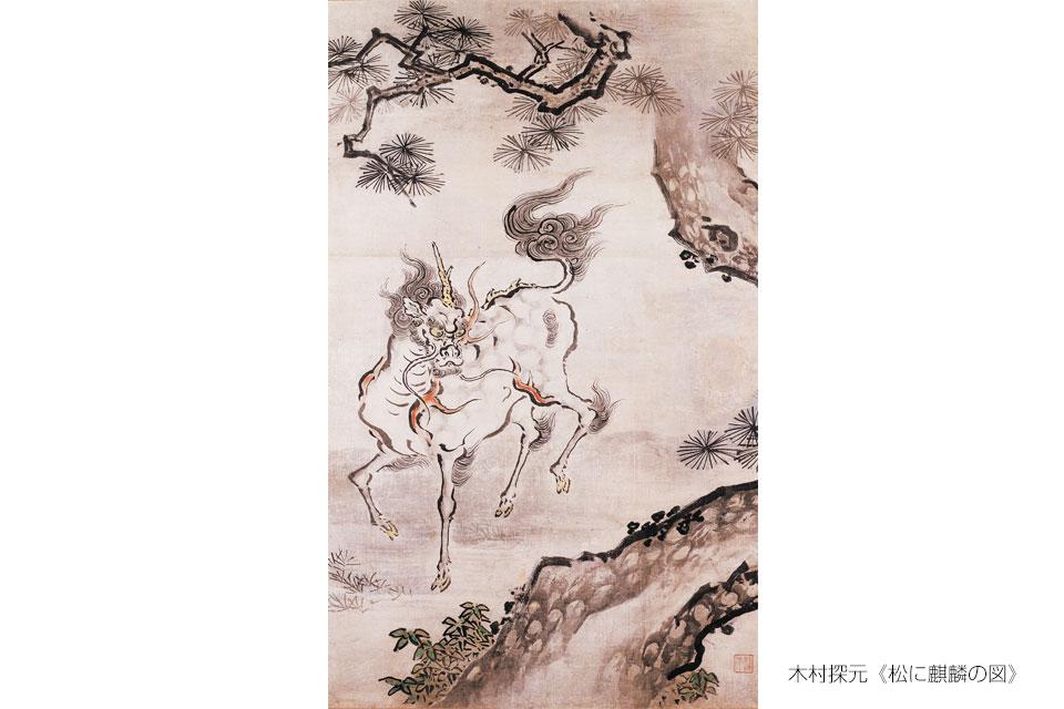 冬の所蔵品展「没後250年 木村探元~薩摩画壇の隆盛」