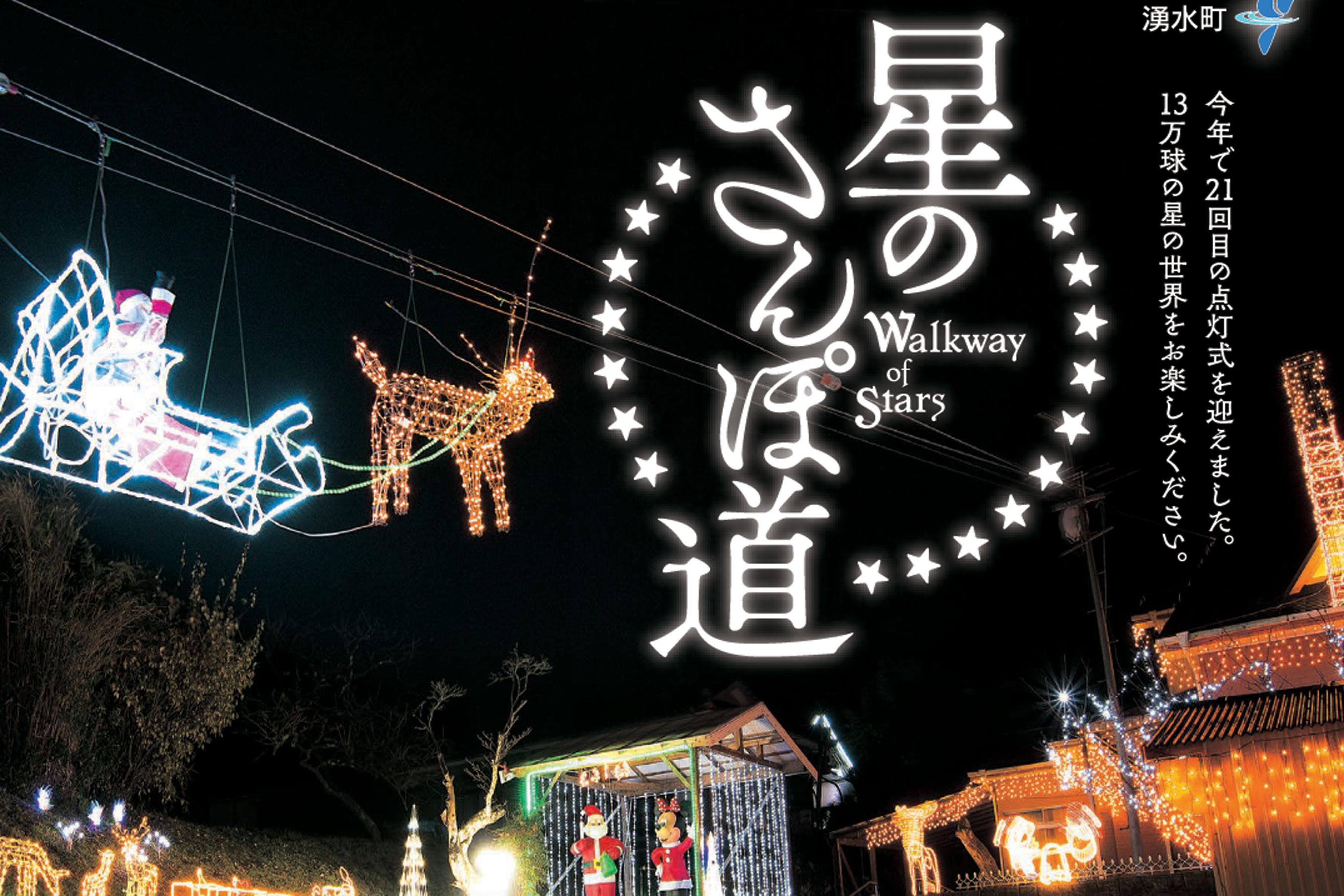素敵なイルミネーション、湧水町にて12月2日、スタート☆