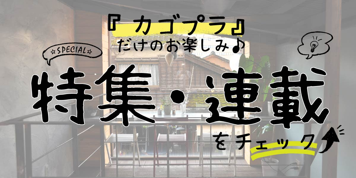 side_特集連載-01