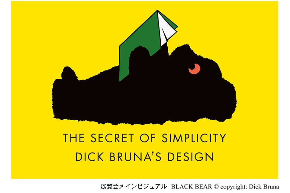 長島美術館特別企画展「シンプルの正体 ディック・ブルーナのデザイン」展