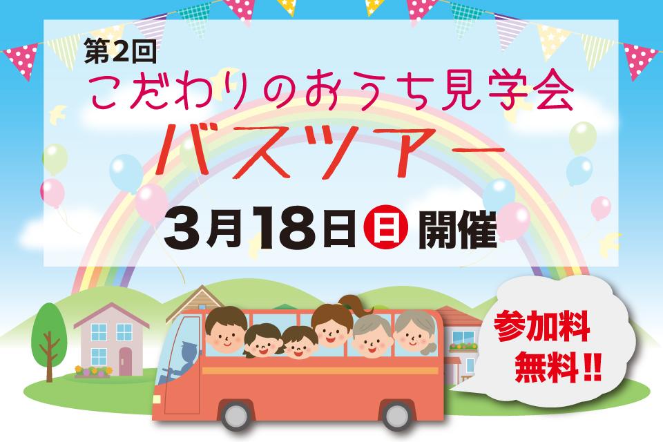 【参加者募集中!】第2回 こだわりのおうち見学会 バスツアー