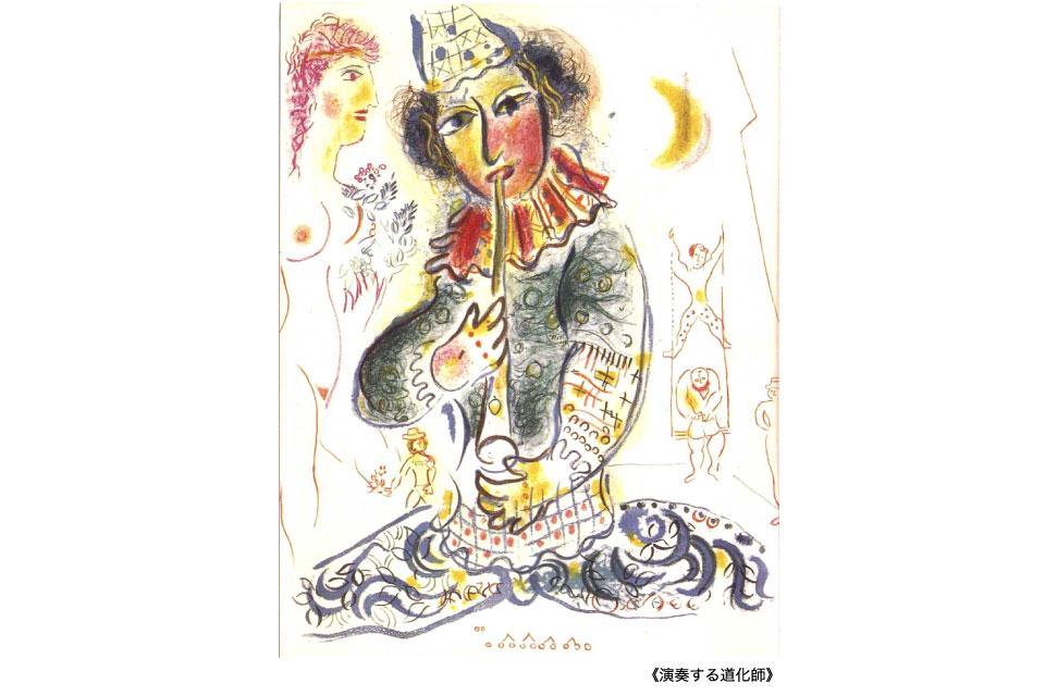 コレクションによる小企画 マルク・シャガール版画展 「幻想のサーカス」