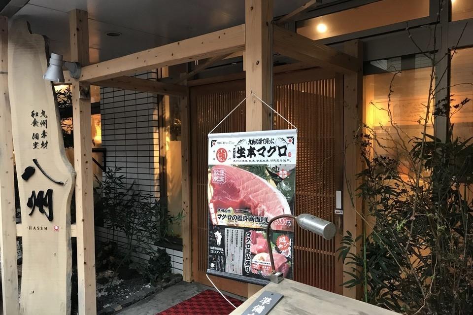 八州 鹿児島天文館店