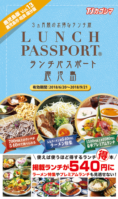 LUNCH PASSPORT Vol.13