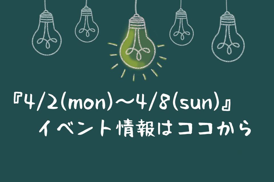 【4/2〜4/8】来週のイベント情報をチェック♪