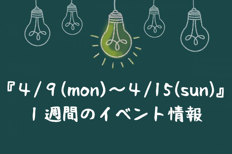 【4/9〜4/15】来週のイベント情報をチェック♪