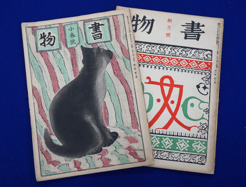 秋朱之介関連新収蔵資料展示 川内の生んだもう一人の出版人