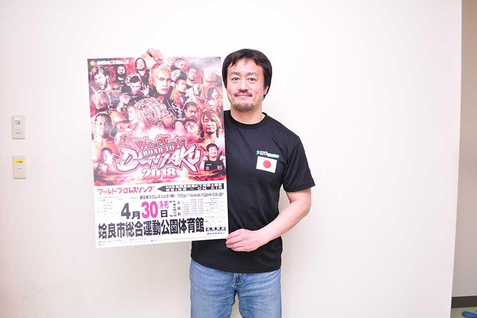 【新日本プロレス】姶良大会をGWに開催!!田口選手も大会を猛アピール