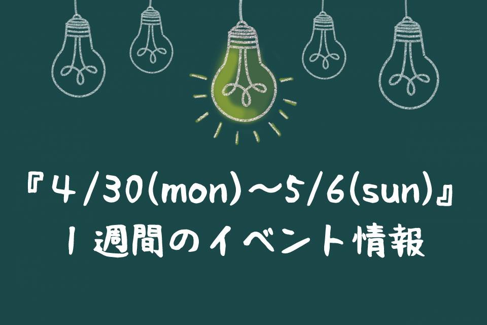 【4/30〜5/6】来週のイベント情報をチェック♪