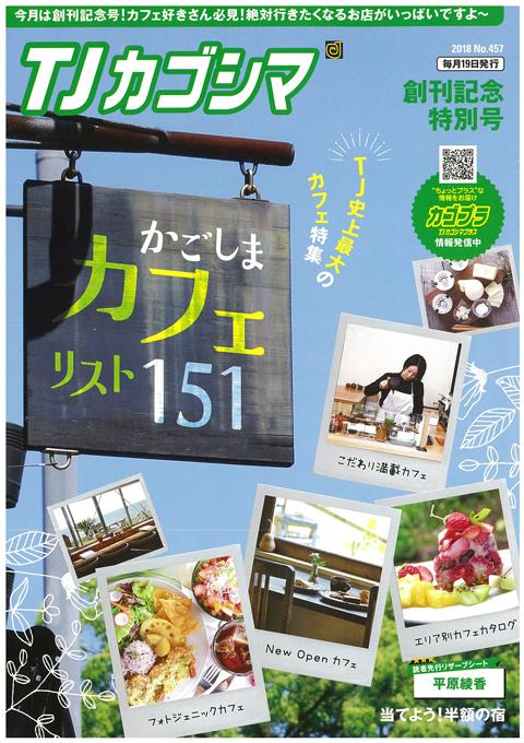 TJカゴシマ|2018年6月号【創刊記念特別号】