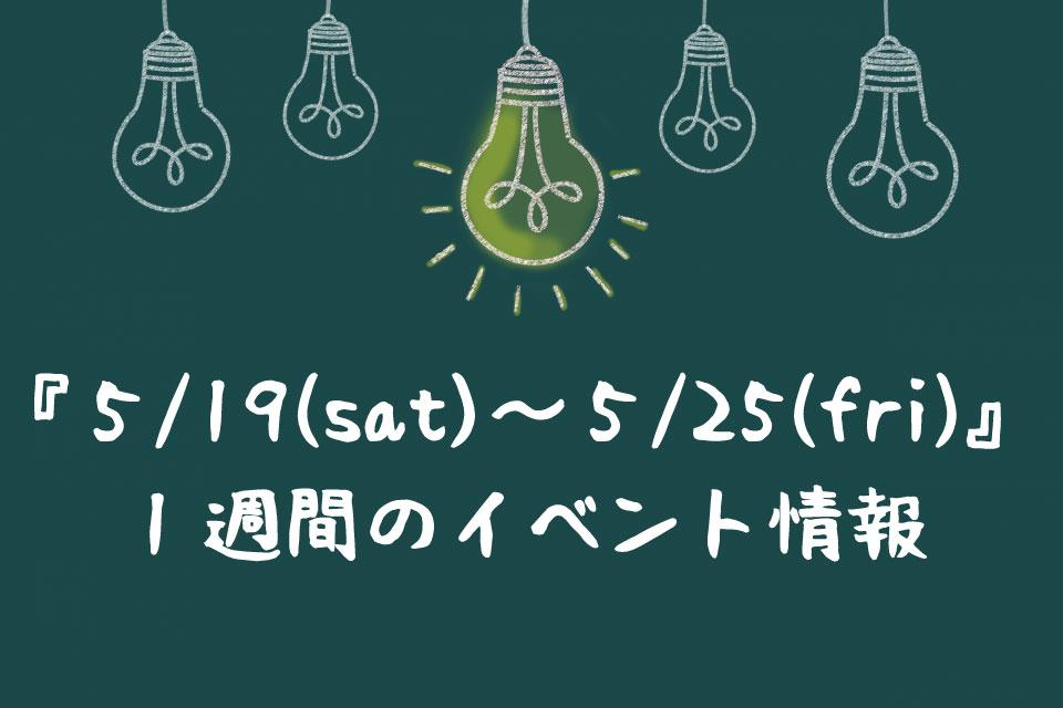 【5/18〜5/24】来週のイベント情報をチェック♪