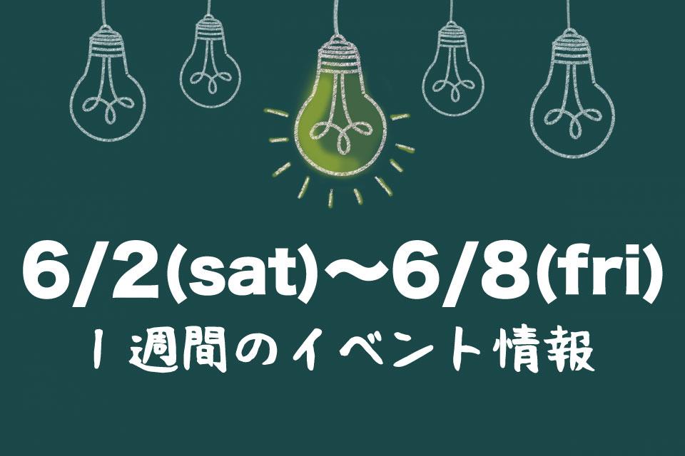 【イベント情報・6月2日(土)~6月8日(金)】 週末〜来週のおでかけ情報はココでチェック♪