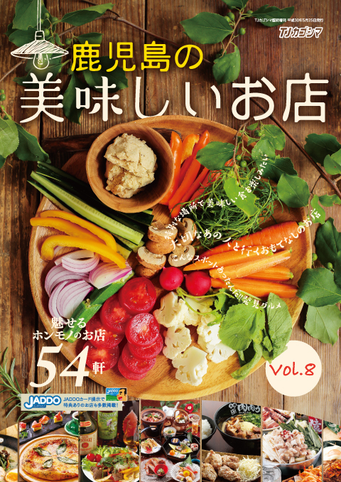 鹿児島の美味しいお店 Vol.8