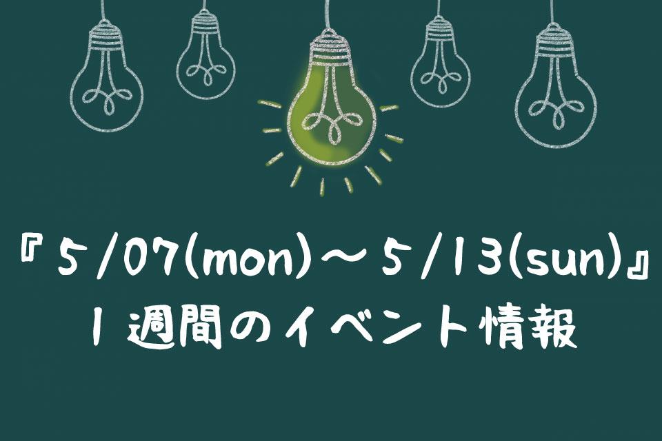 【5/7〜5/13】来週のイベント情報をチェック♪