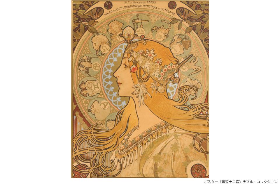 【特別企画展「ミュシャ展〜運命の女たち〜」】時代を彩った豊かなデザイン性を感じて